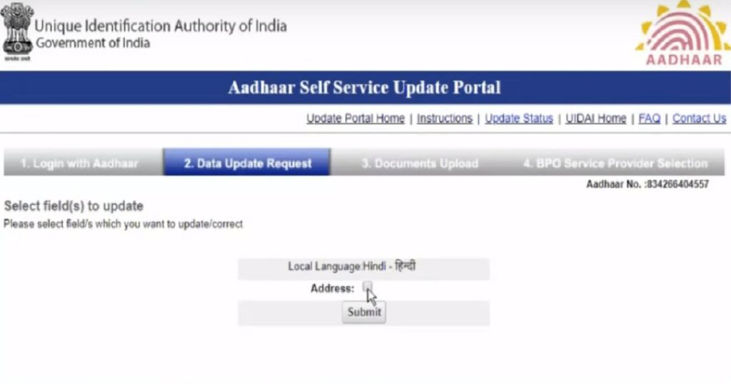 how-to-change-address-in-aadhar-1024x538